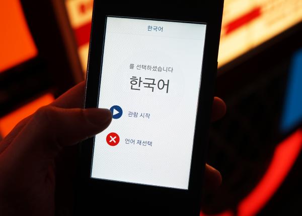 Korean Language Multimedia Guide